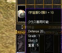 宇宙服D(頭)+10