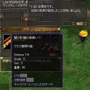 闇腰LvHP+14