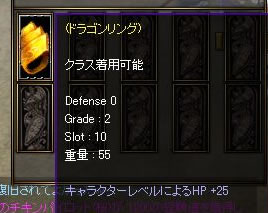 ドラリンLvHP+25