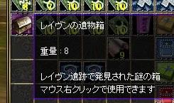 レイヴン武器クエスト_02