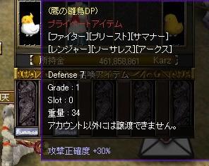 ひよこDP_02
