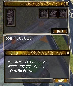 製造_レイヴン爪 失敗_02