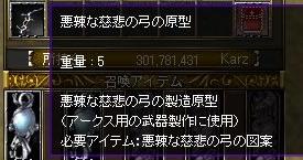 悪辣な慈悲の弓の原型_02