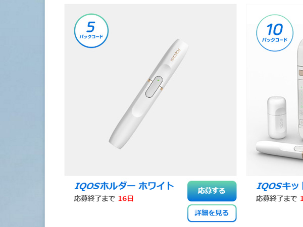 iQOS(アイコス) 賞品
