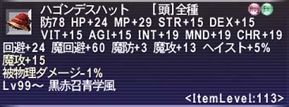 ハゴンデスハット(魔攻+15)