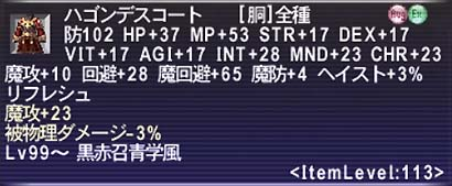 ハゴンデスコート(魔攻+23)