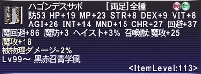 ハゴンデスサボ(魔攻+18)