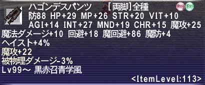 ハゴンデスパンツ(魔攻+22)