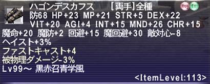 ハゴンデスカフス(FC+4)