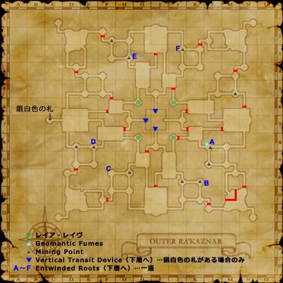 ラ・カザナル宮外郭Map1