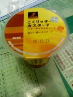20061205_268894.JPG