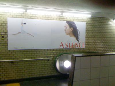 ASIENCE