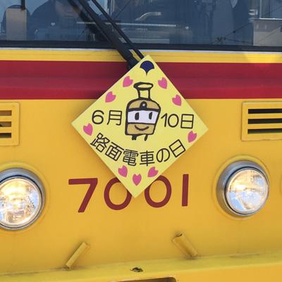 路面電車の日1
