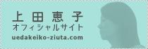 地歌演奏家 上田恵子 オフィシャルサイト