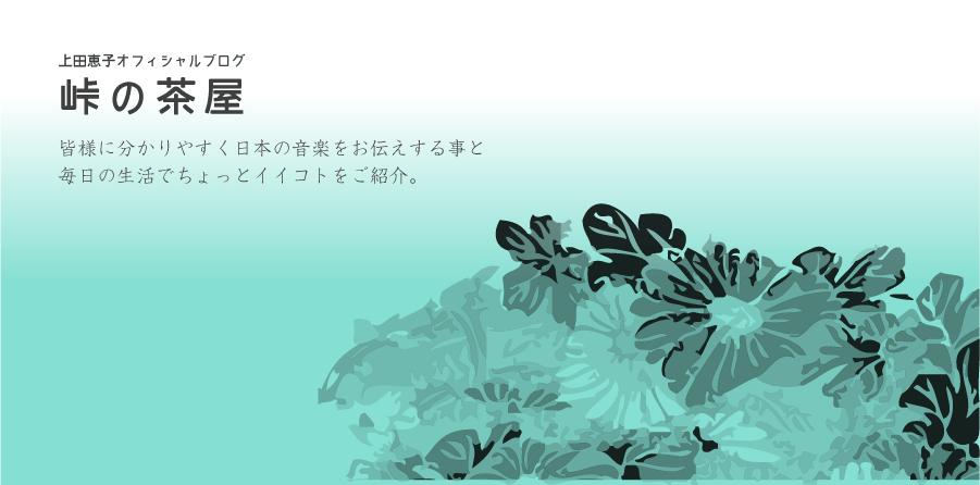 上田恵子 '峠の茶屋'