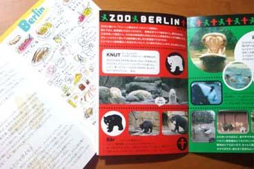 ドイツブック2