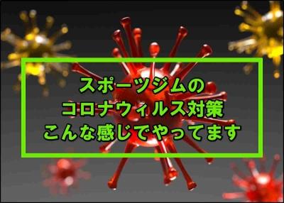 gym-virus-taisaku-2.jpg