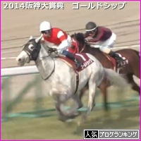 阪神大賞典 ゴールドシップ