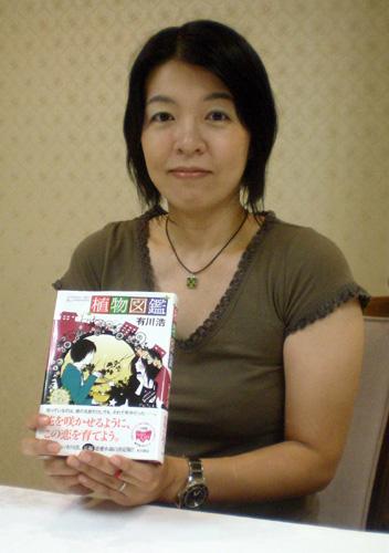 arikawahirogazou