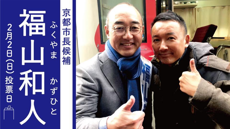 fukuyama_yamamoto
