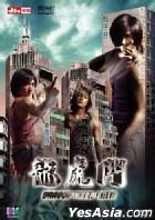 龍虎門 (DTS 平裝版) (香港版)