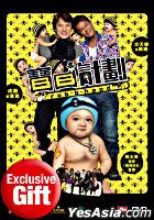 寶貝計劃(加長版)(香港版)  DVD