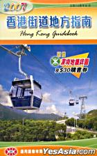 2007 香港街道地方指南
