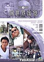 向世界出發 (DVD) (第五輯) (TVB番組)