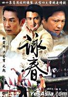 詠春 (DVD) (完) (香港版)