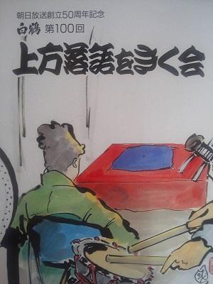朝日放送「上方落語をきく会」