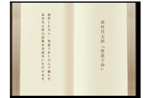高村光太郎『智恵子抄』