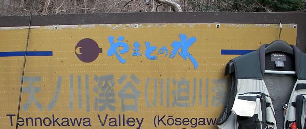 tenkawa_2015_3_17.jpg