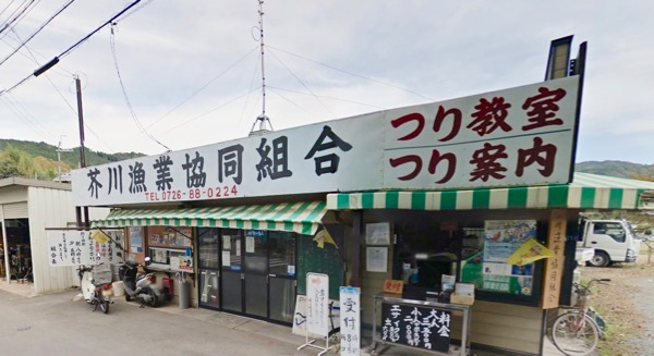 芥川漁業協同組合