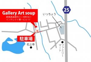 アートスープ地図