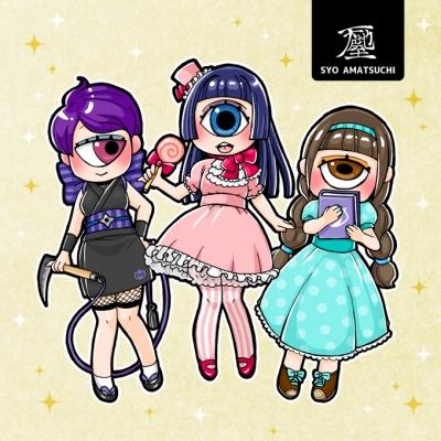 単眼三姉妹