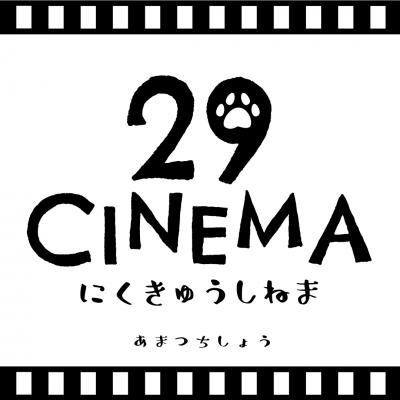 29シネマロゴ
