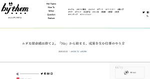bythem掲載記事