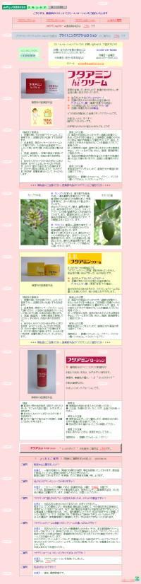 ムサシノ製薬 Webサイト