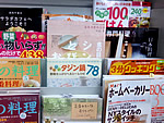 かわいいタジン鍋 野菜たっぷりヘルシーレシピ78 By Yukiyo