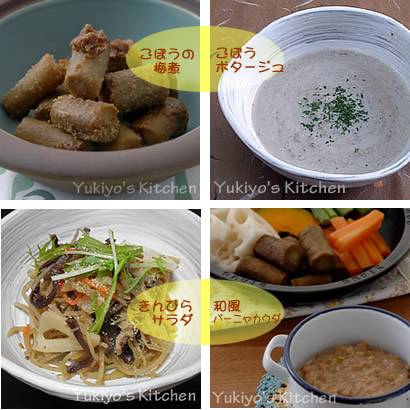 Yukiyo☆ごぼう料理
