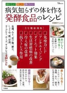 病気知らずの体を作る 発酵食品のレシピ:Yukiyo