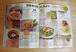 Yukiyo's Kitchen 発酵食特集