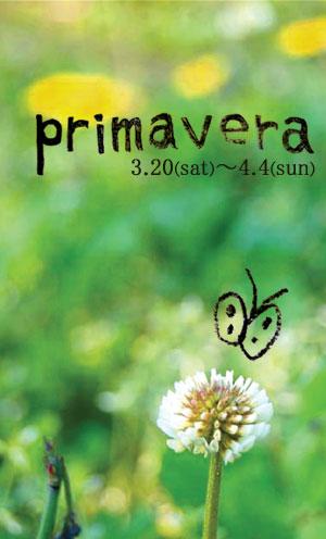 プリマベーラ 春