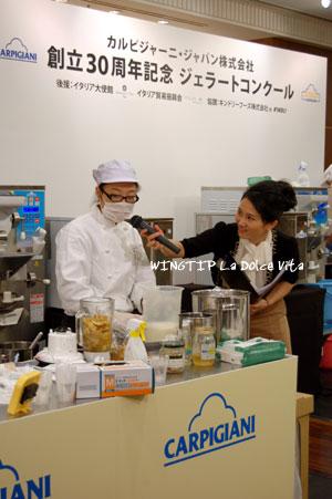 カルピジャーニジャパン 創立30周年記念ジェラートコンクール
