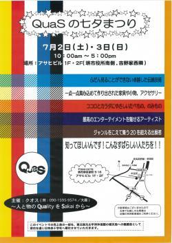 Quos七夕祭