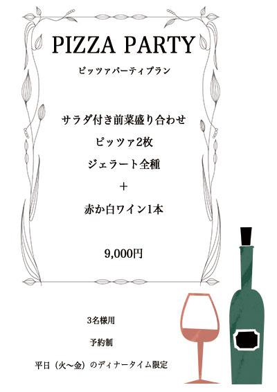 ピッツァパーティプラン9,000円