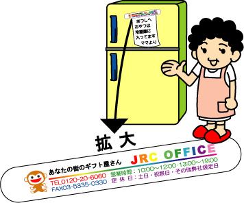 おばちゃん冷蔵庫.jpg