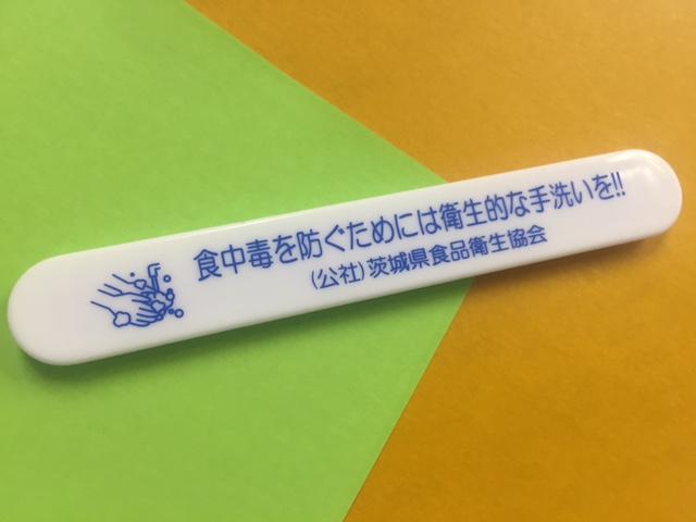 茨城県食品衛生協会.JPG