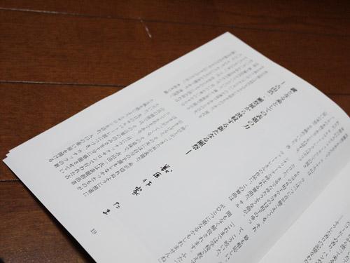 6月の風/美術誌