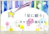 星に願う22.jpg